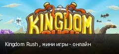 Kingdom Rush , мини игры - онлайн