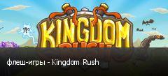 флеш-игры - Kingdom Rush