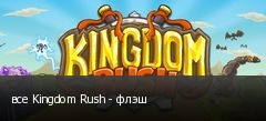 все Kingdom Rush - флэш