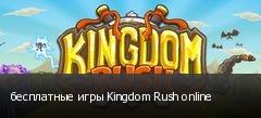 бесплатные игры Kingdom Rush online