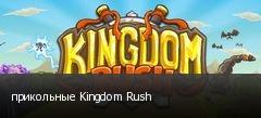 прикольные Kingdom Rush