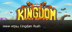 мини игры, Kingdom Rush