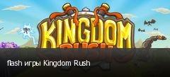 flash игры Kingdom Rush