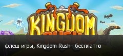 флеш игры, Kingdom Rush - бесплатно