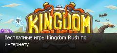 бесплатные игры Kingdom Rush по интернету