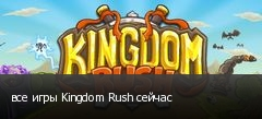 все игры Kingdom Rush сейчас