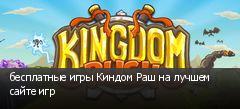 бесплатные игры Киндом Раш на лучшем сайте игр