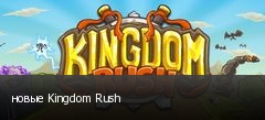 новые Kingdom Rush