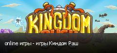 online игры - игры Киндом Раш
