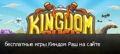 бесплатные игры Киндом Раш на сайте