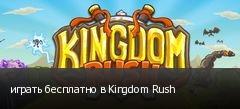 играть бесплатно в Kingdom Rush