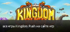 все игры Kingdom Rush на сайте игр