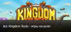 все Kingdom Rush - игры на комп