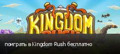 поиграть в Kingdom Rush бесплатно