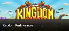Kingdom Rush на комп