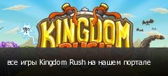��� ���� Kingdom Rush �� ����� �������
