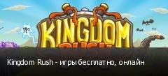 Kingdom Rush - игры бесплатно, онлайн