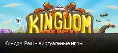 Киндом Раш - виртуальные игры