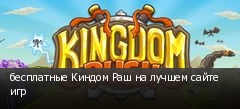 бесплатные Киндом Раш на лучшем сайте игр