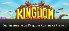 бесплатные игры Kingdom Rush на сайте игр