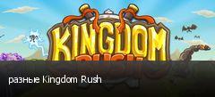 разные Kingdom Rush