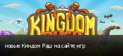 новые Киндом Раш на сайте игр