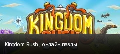 Kingdom Rush , онлайн пазлы