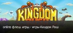 online флеш игры - игры Киндом Раш