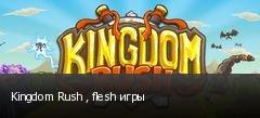 Kingdom Rush , flesh игры