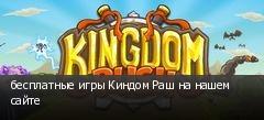 бесплатные игры Киндом Раш на нашем сайте