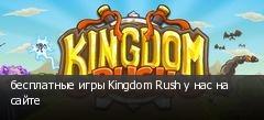 бесплатные игры Kingdom Rush у нас на сайте
