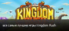все самые лучшие игры Kingdom Rush