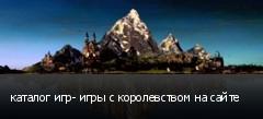 каталог игр- игры с королевством на сайте