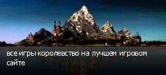 все игры королевство на лучшем игровом сайте