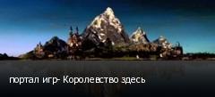 портал игр- Королевство здесь