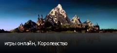 игры онлайн, Королевство