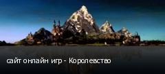 сайт онлайн игр - Королевство