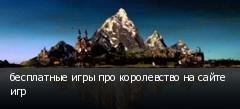 бесплатные игры про королевство на сайте игр