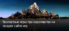 бесплатные игры про королевство на лучшем сайте игр