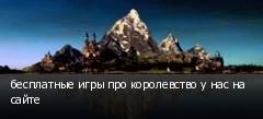 бесплатные игры про королевство у нас на сайте