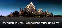 бесплатные игры королевство у нас на сайте