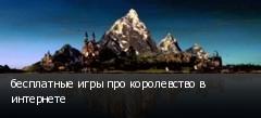 бесплатные игры про королевство в интернете