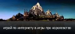 играй по интернету в игры про королевство