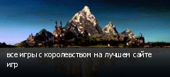 все игры с королевством на лучшем сайте игр