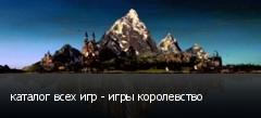 каталог всех игр - игры королевство