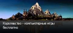 Королевство - компьютерные игры бесплатно