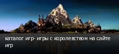каталог игр- игры с королевством на сайте игр