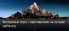 бесплатные игры с королевством на лучшем сайте игр
