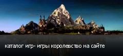 каталог игр- игры королевство на сайте