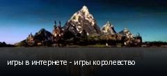 игры в интернете - игры королевство